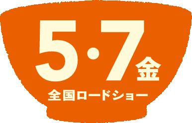 5月7日(金)全国ロードショー