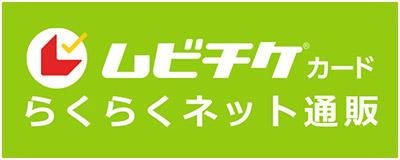 【メイジャー】ムビチケカード型前売券(通販)
